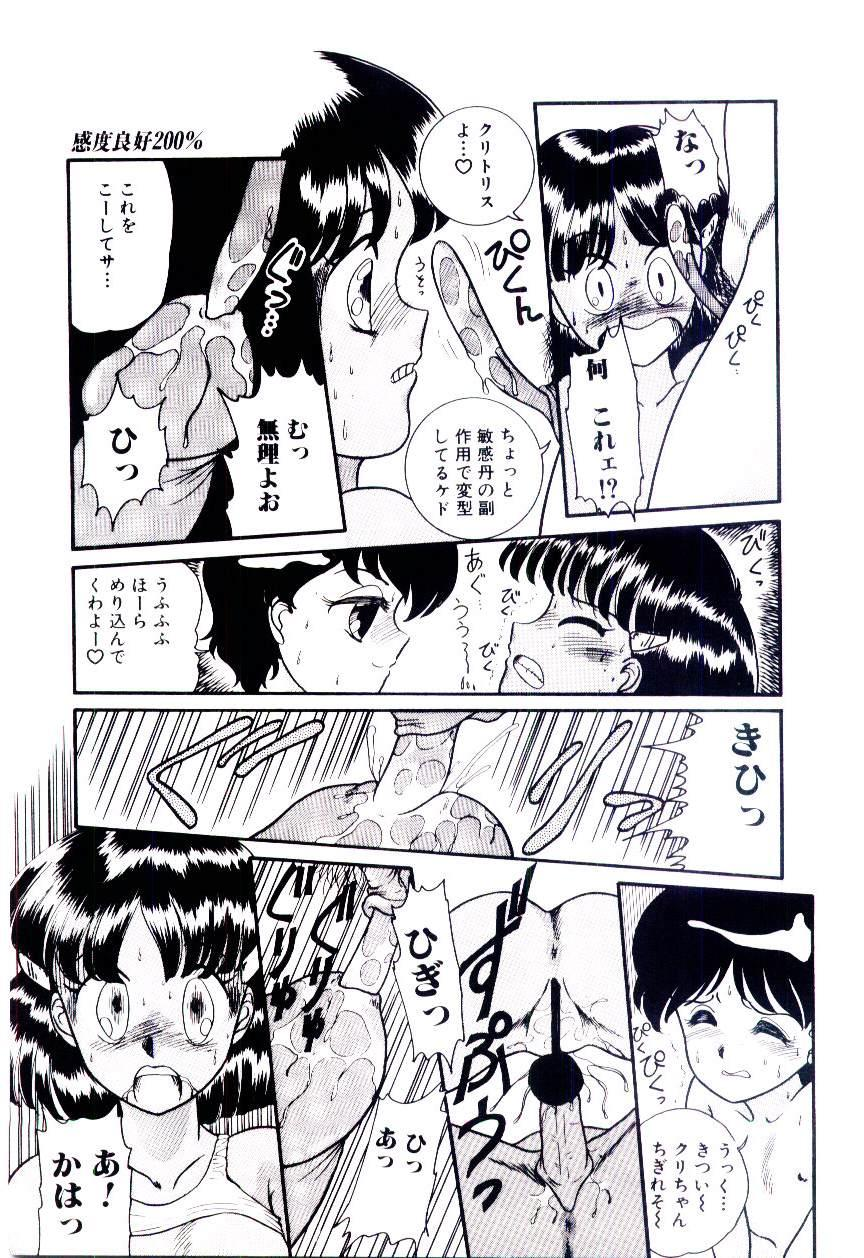 Houkago binetsu Club 93
