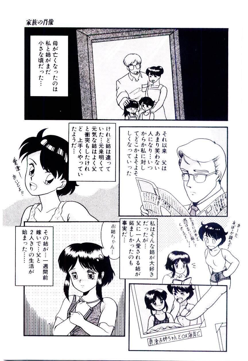 Houkago binetsu Club 95