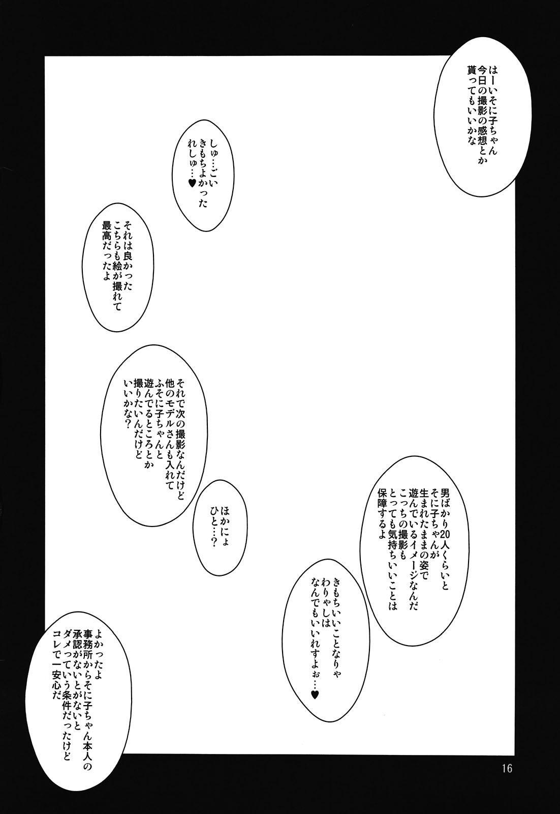 Sonico-san ga Botebara ni Sarete H na Koto wo Sarechau Hon 14