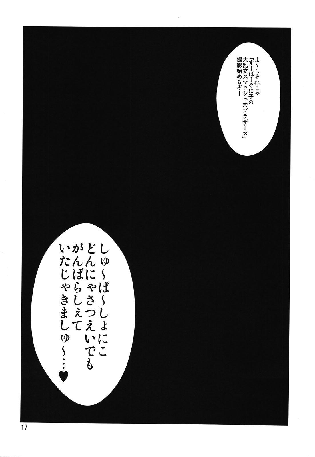 Sonico-san ga Botebara ni Sarete H na Koto wo Sarechau Hon 15