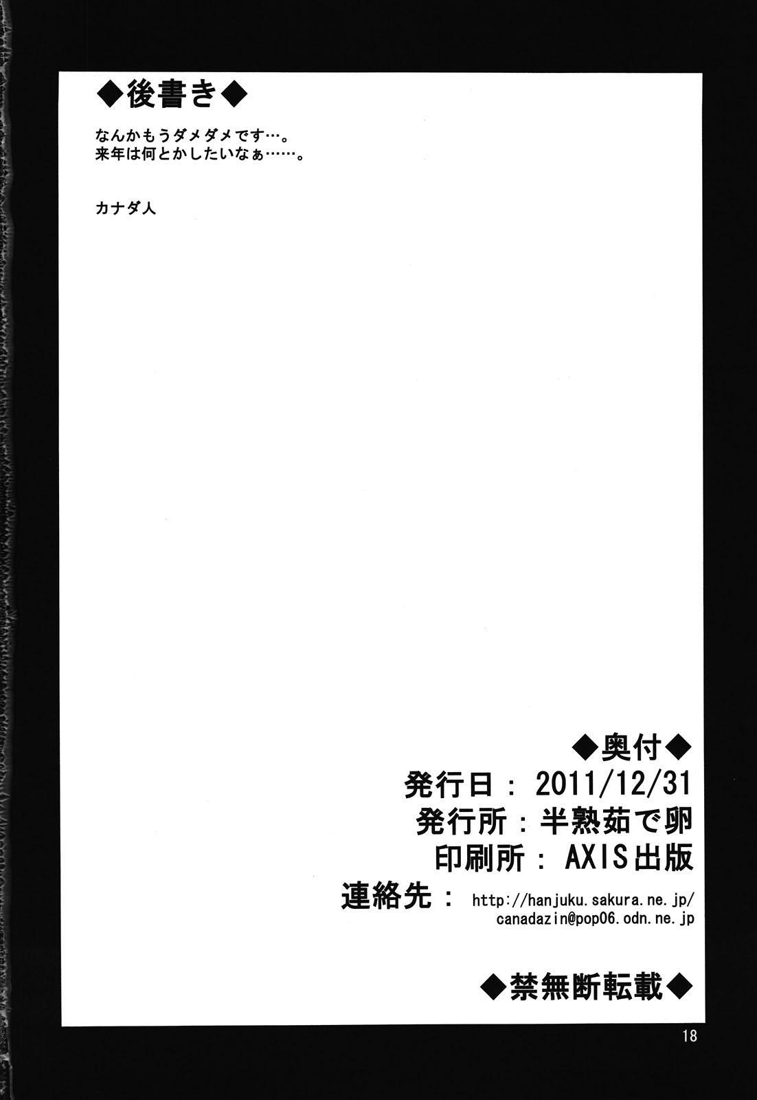 Sonico-san ga Botebara ni Sarete H na Koto wo Sarechau Hon 16