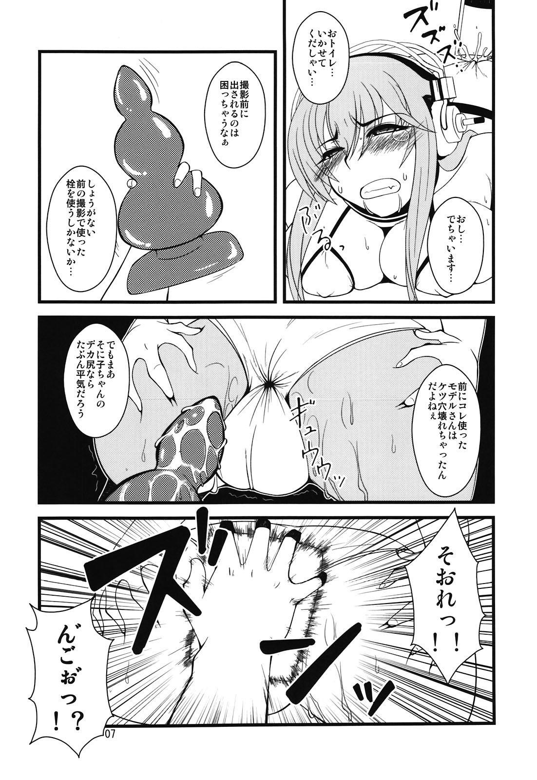 Sonico-san ga Botebara ni Sarete H na Koto wo Sarechau Hon 6