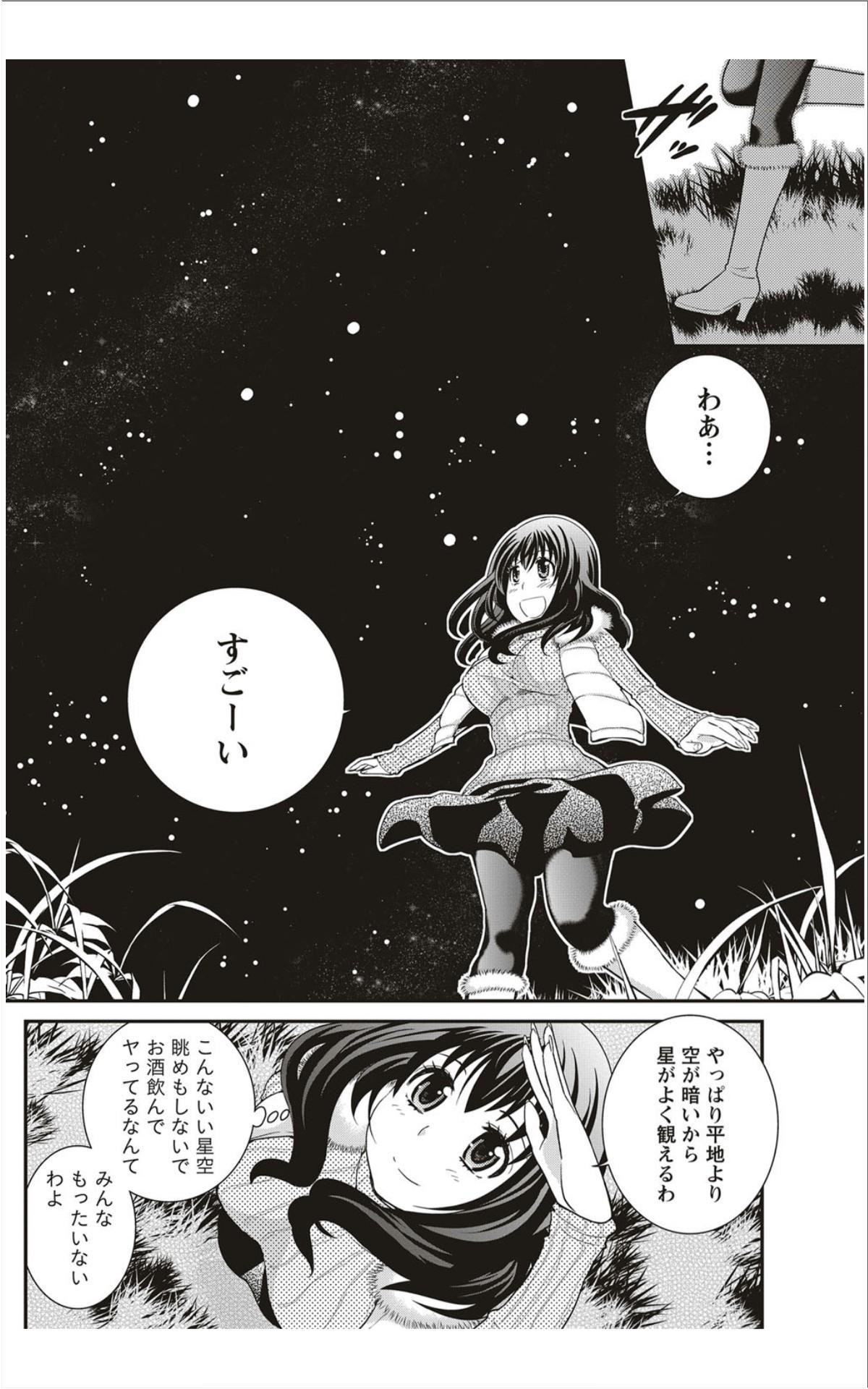 Monthly Vitaman 2012-01 114