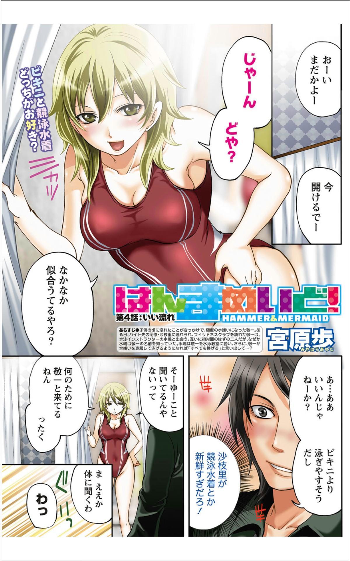 Monthly Vitaman 2012-01 131