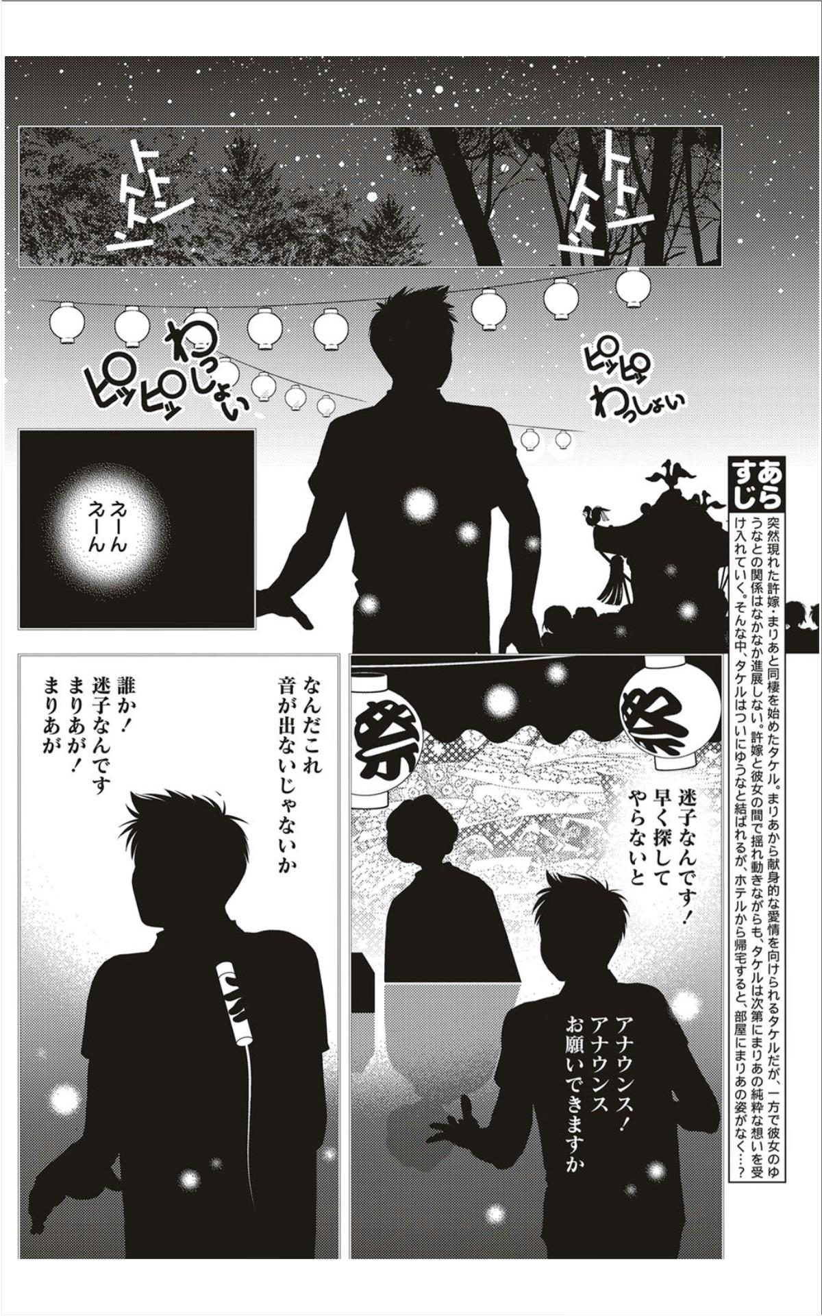 Monthly Vitaman 2012-01 154