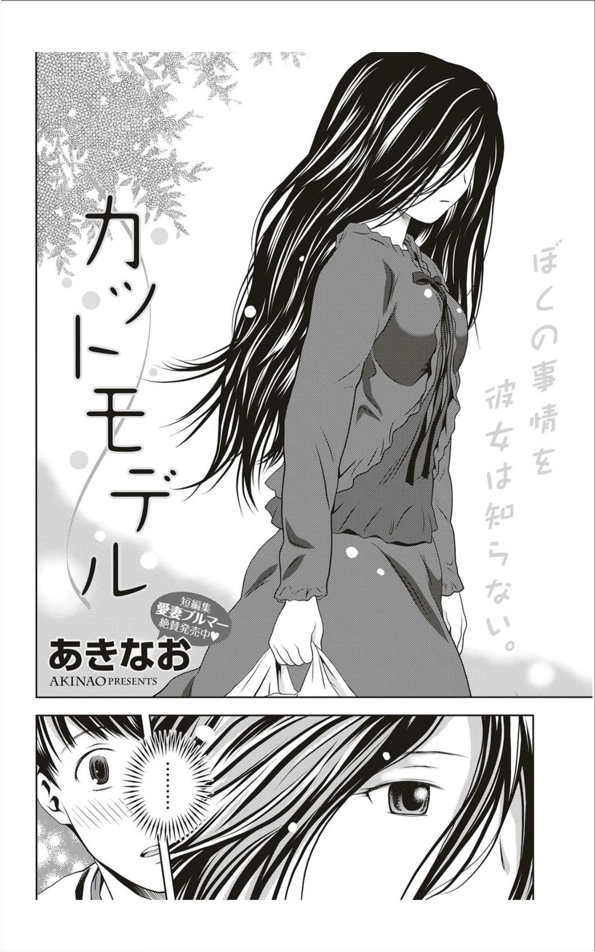 Monthly Vitaman 2012-01 202
