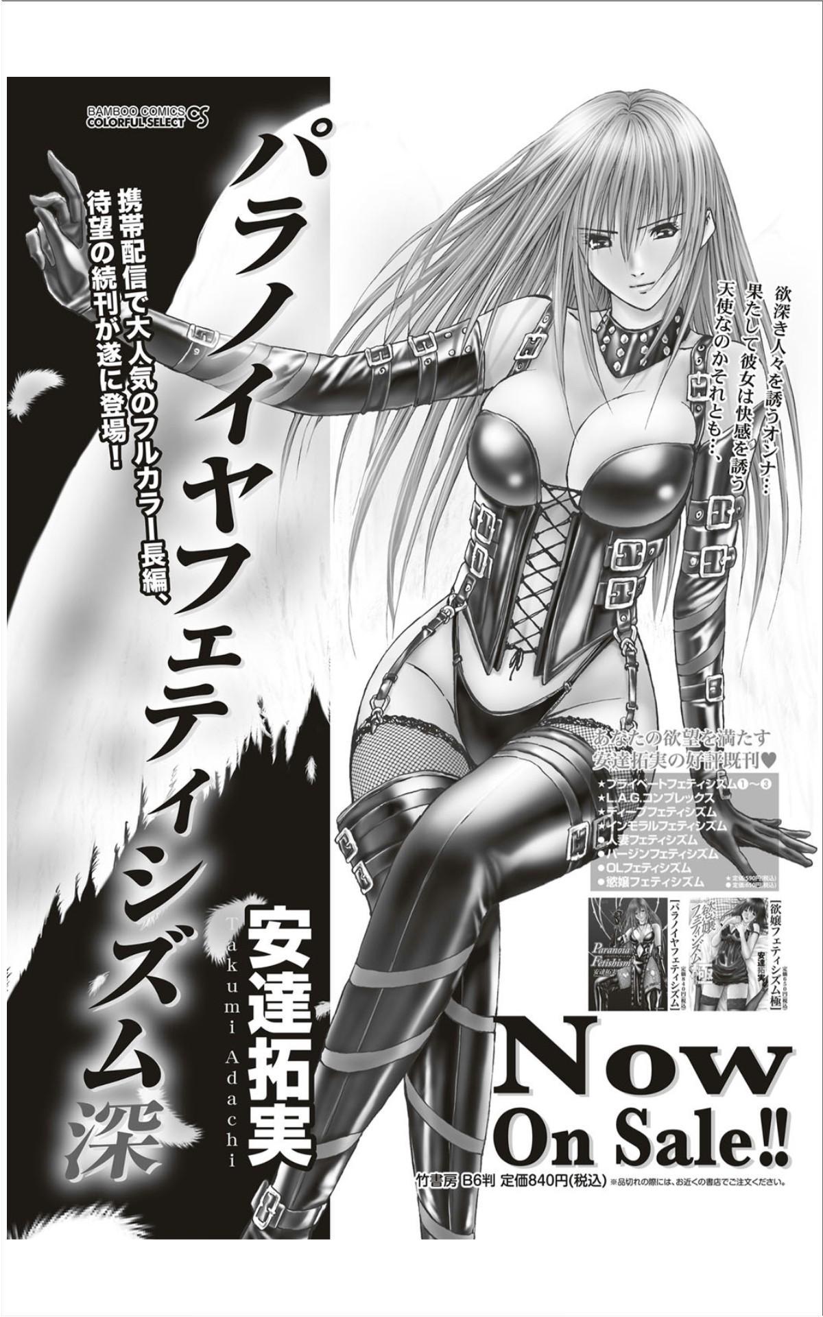 Monthly Vitaman 2012-01 221