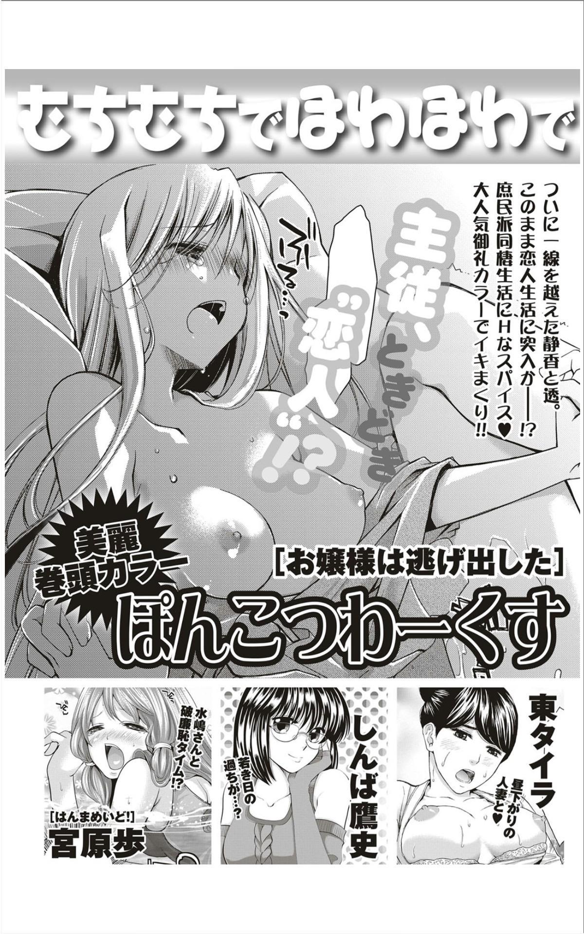 Monthly Vitaman 2012-01 249