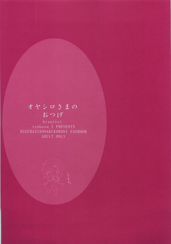 Oyashiro-sama no Otuge 1