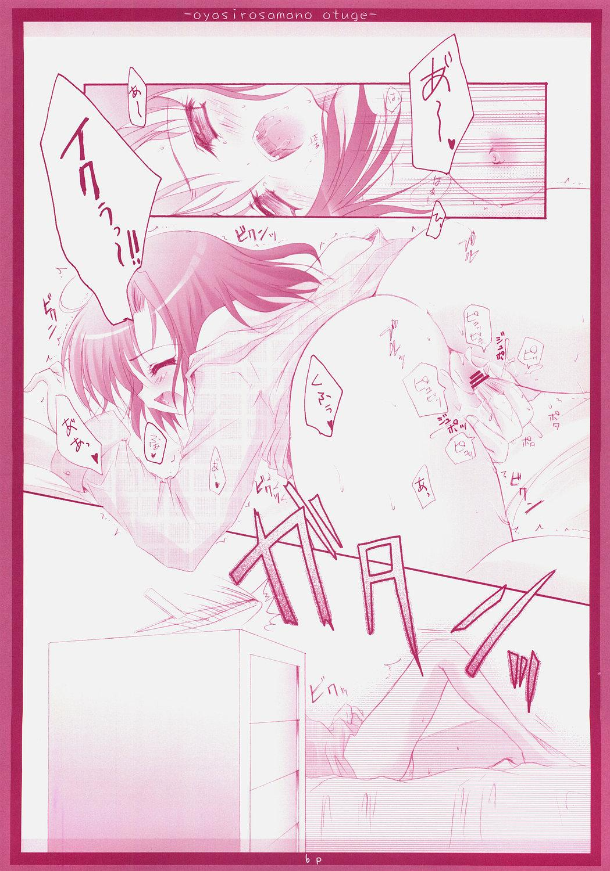 Oyashiro-sama no Otuge 4