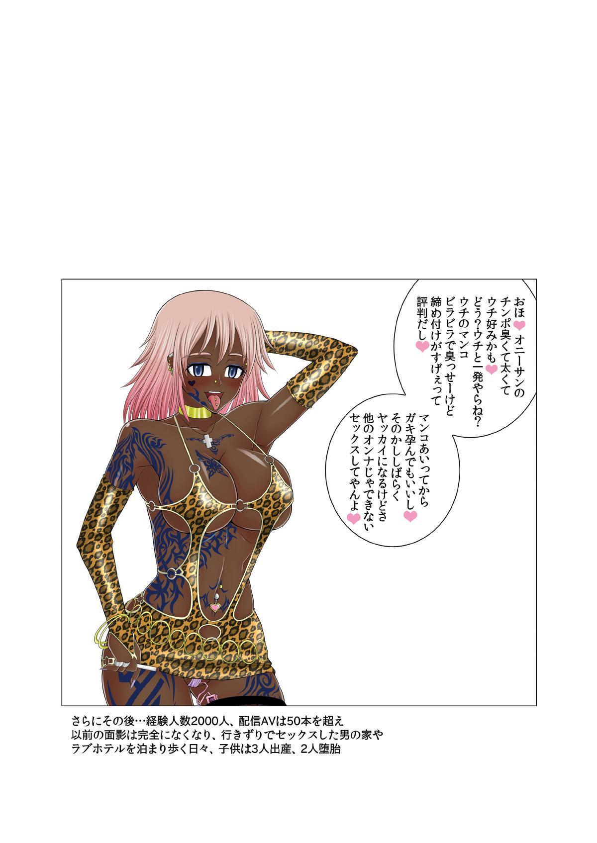 Jimina Anoko no Tenraku Seikatsu 51