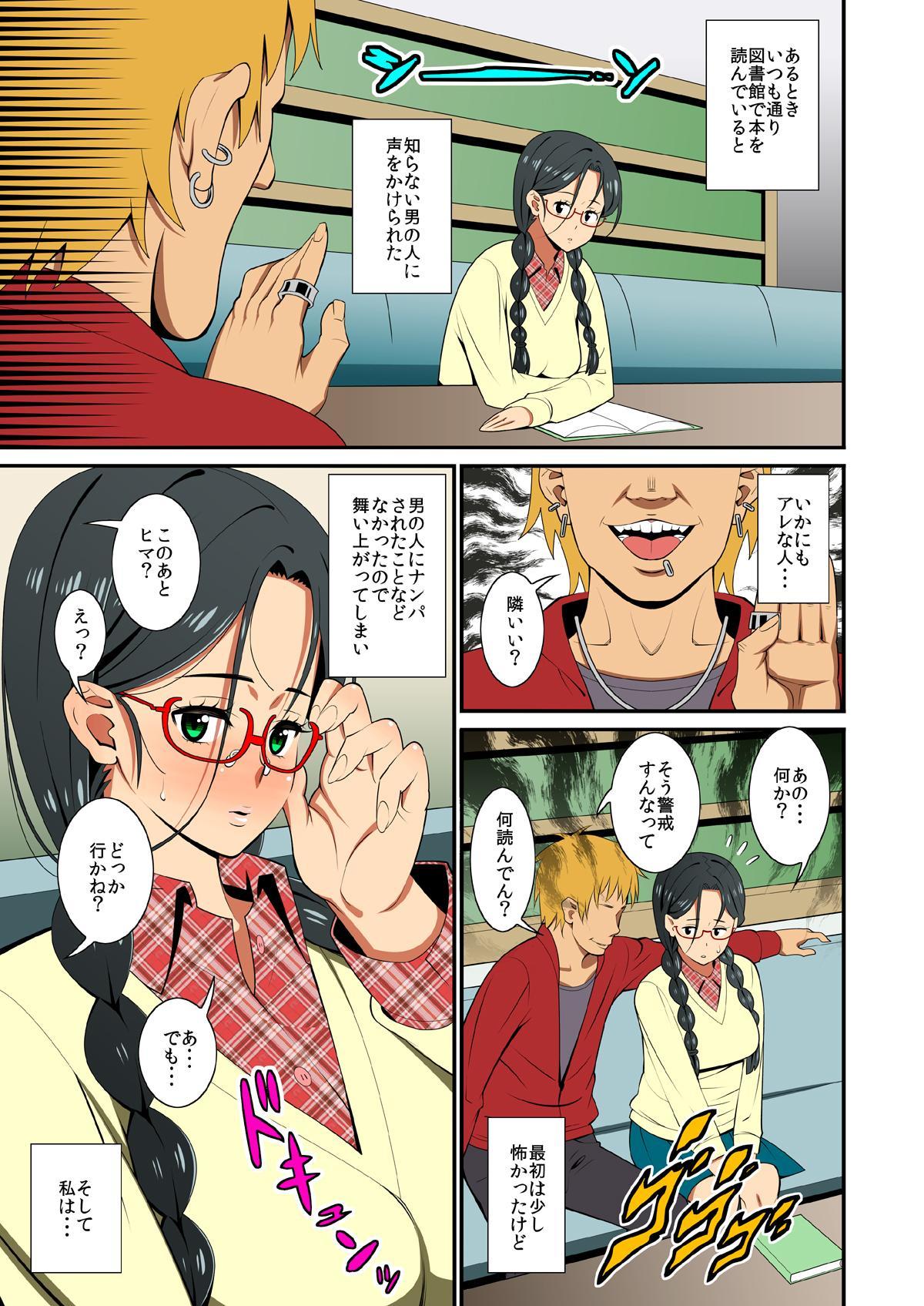 Jimina Anoko no Tenraku Seikatsu 6