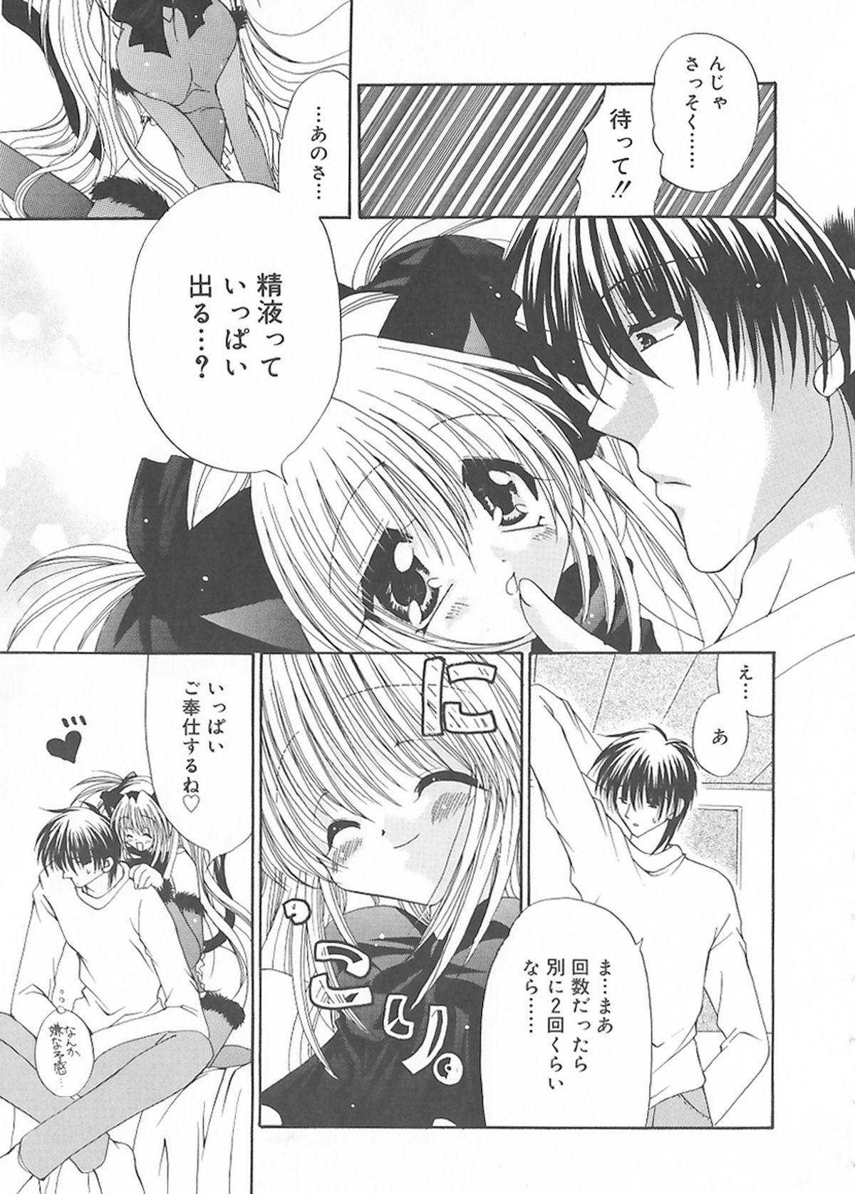 Cream Tengoku - Shinsouban 104