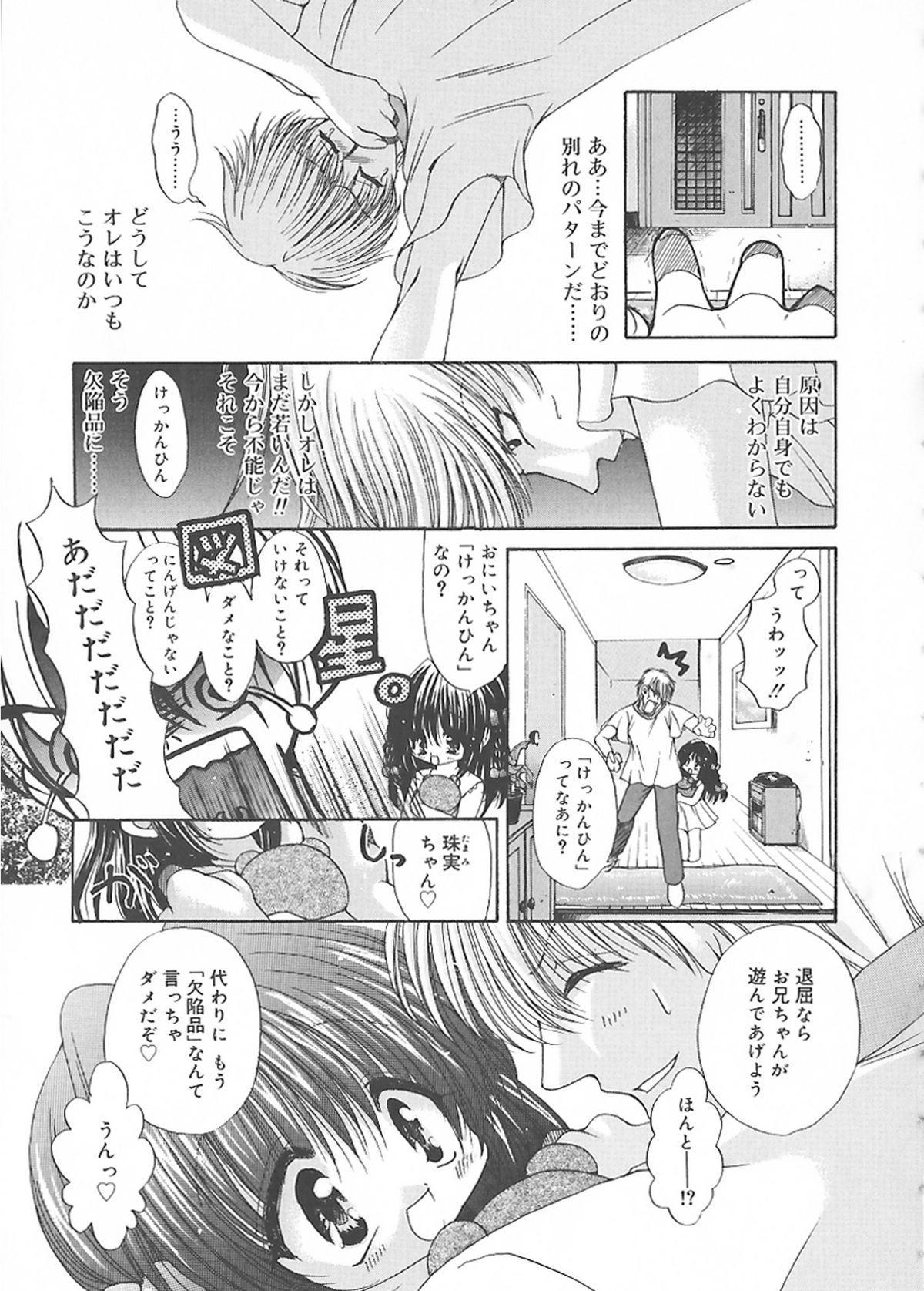 Cream Tengoku - Shinsouban 116