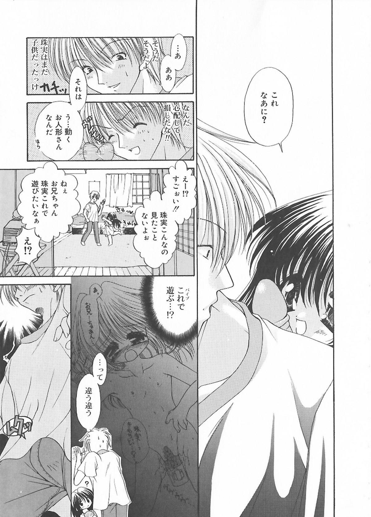 Cream Tengoku - Shinsouban 118