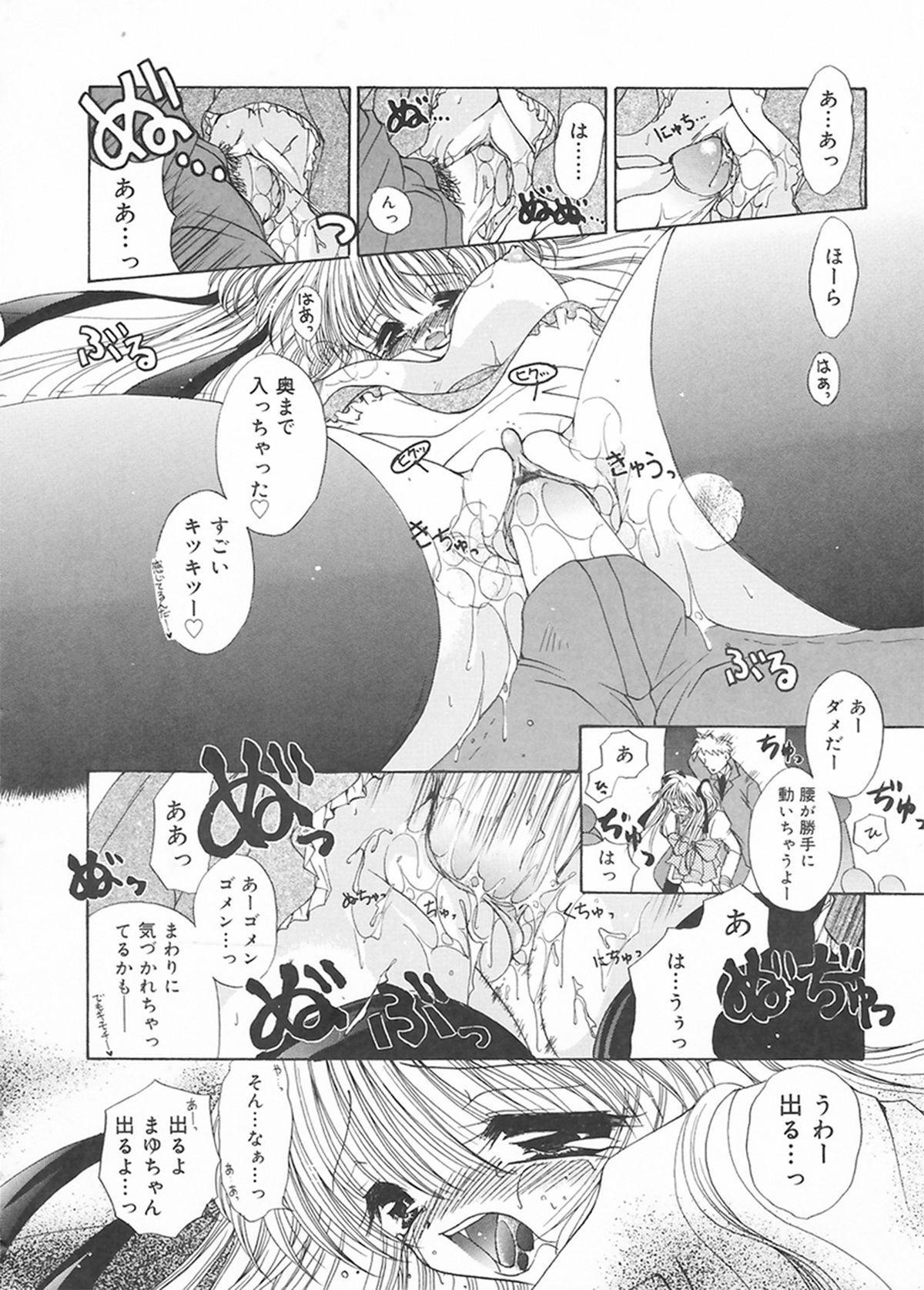 Cream Tengoku - Shinsouban 13