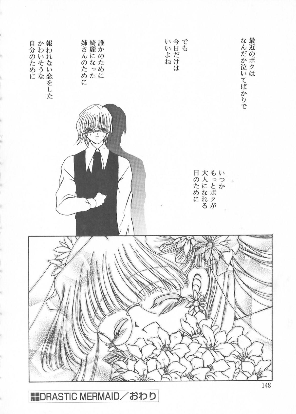 Cream Tengoku - Shinsouban 145