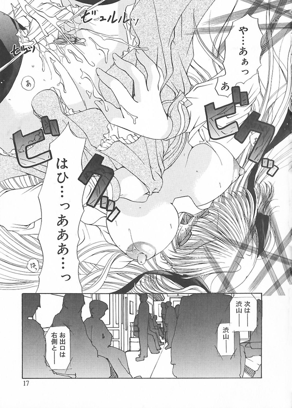 Cream Tengoku - Shinsouban 15