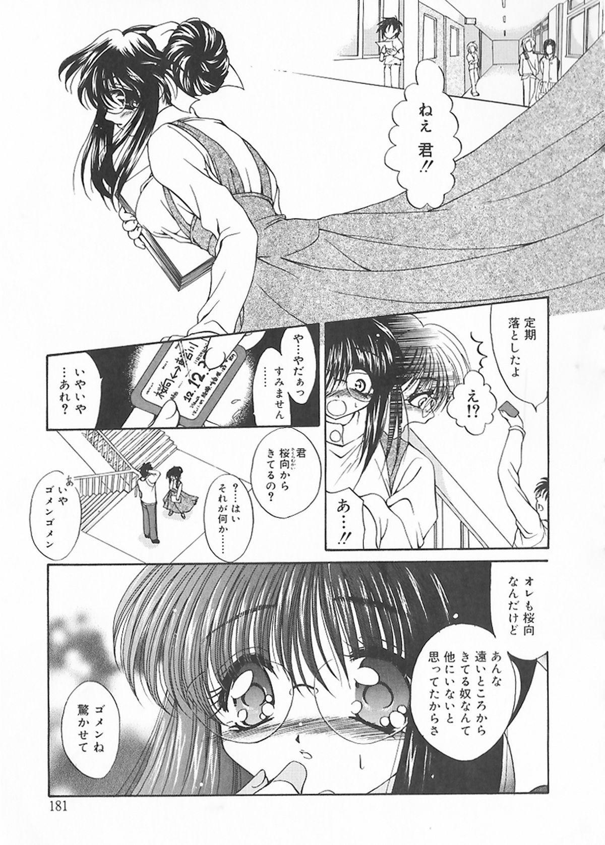 Cream Tengoku - Shinsouban 178