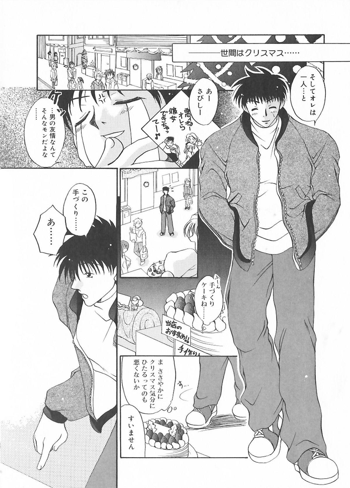 Cream Tengoku - Shinsouban 181