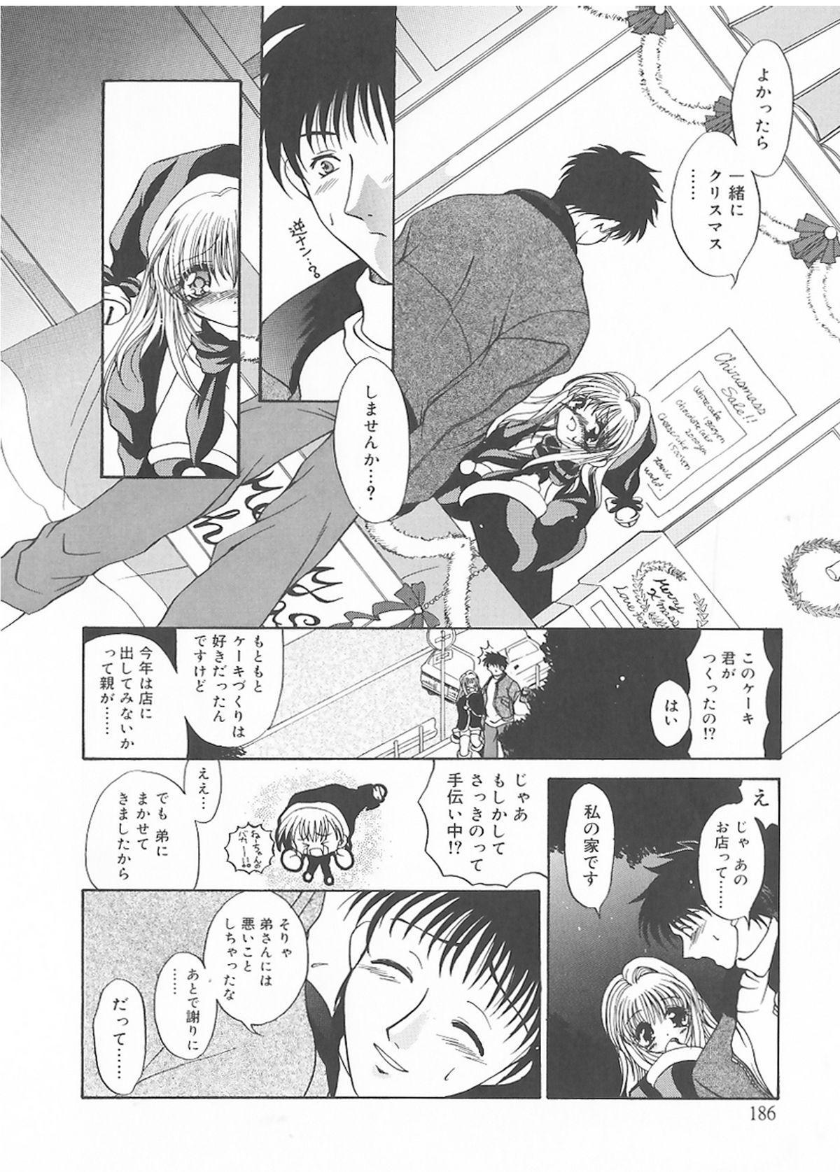 Cream Tengoku - Shinsouban 183