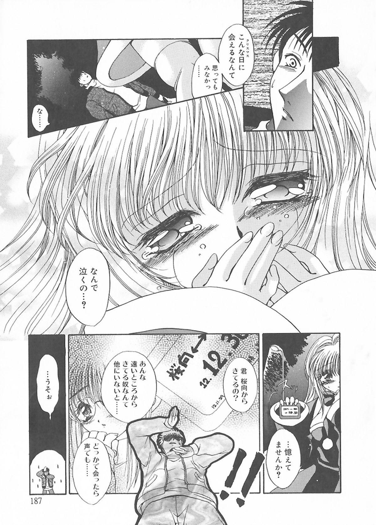 Cream Tengoku - Shinsouban 184