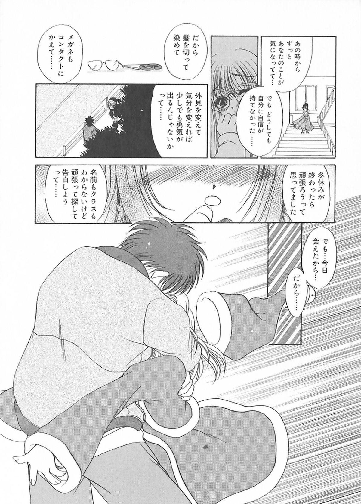 Cream Tengoku - Shinsouban 185