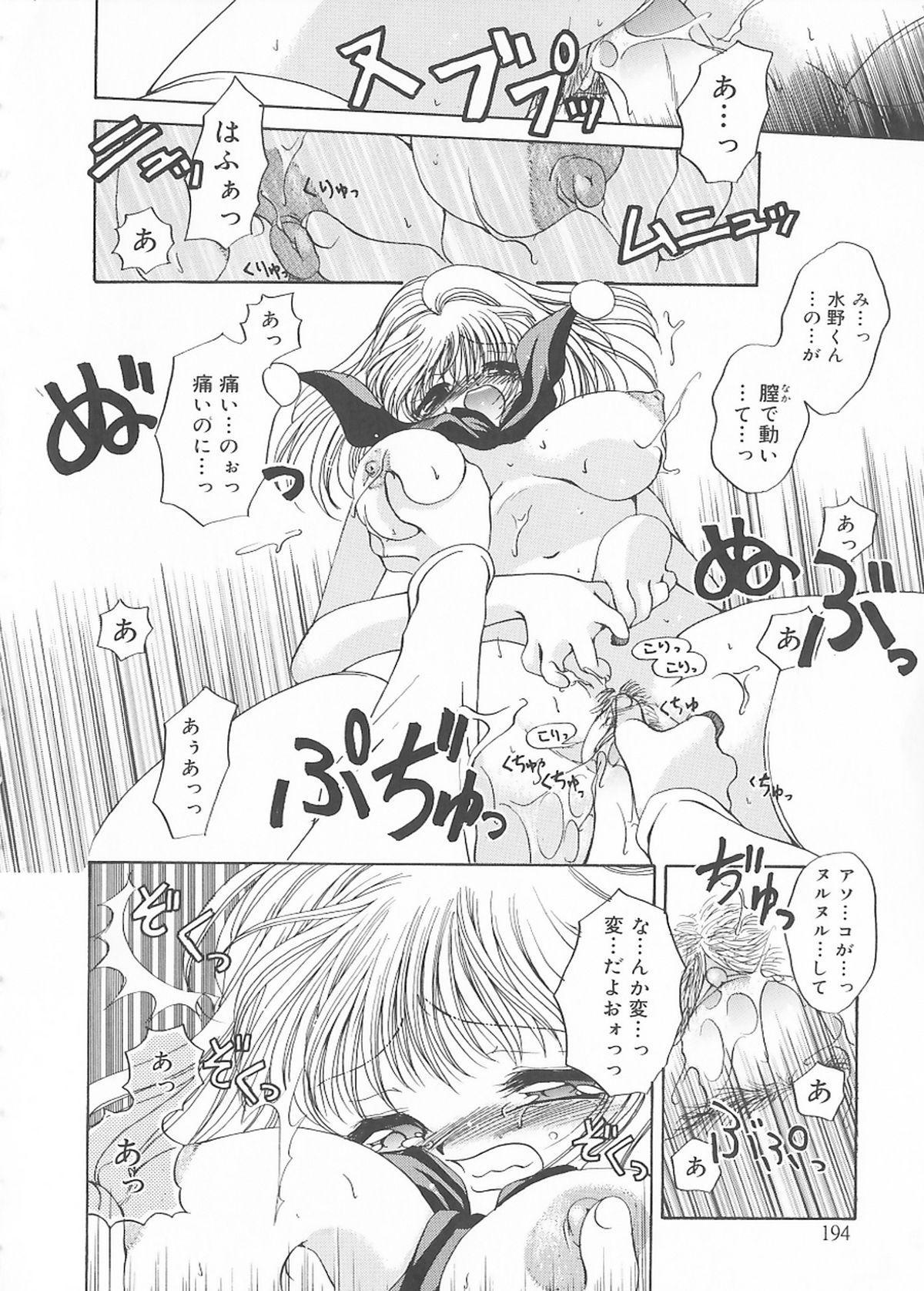 Cream Tengoku - Shinsouban 191