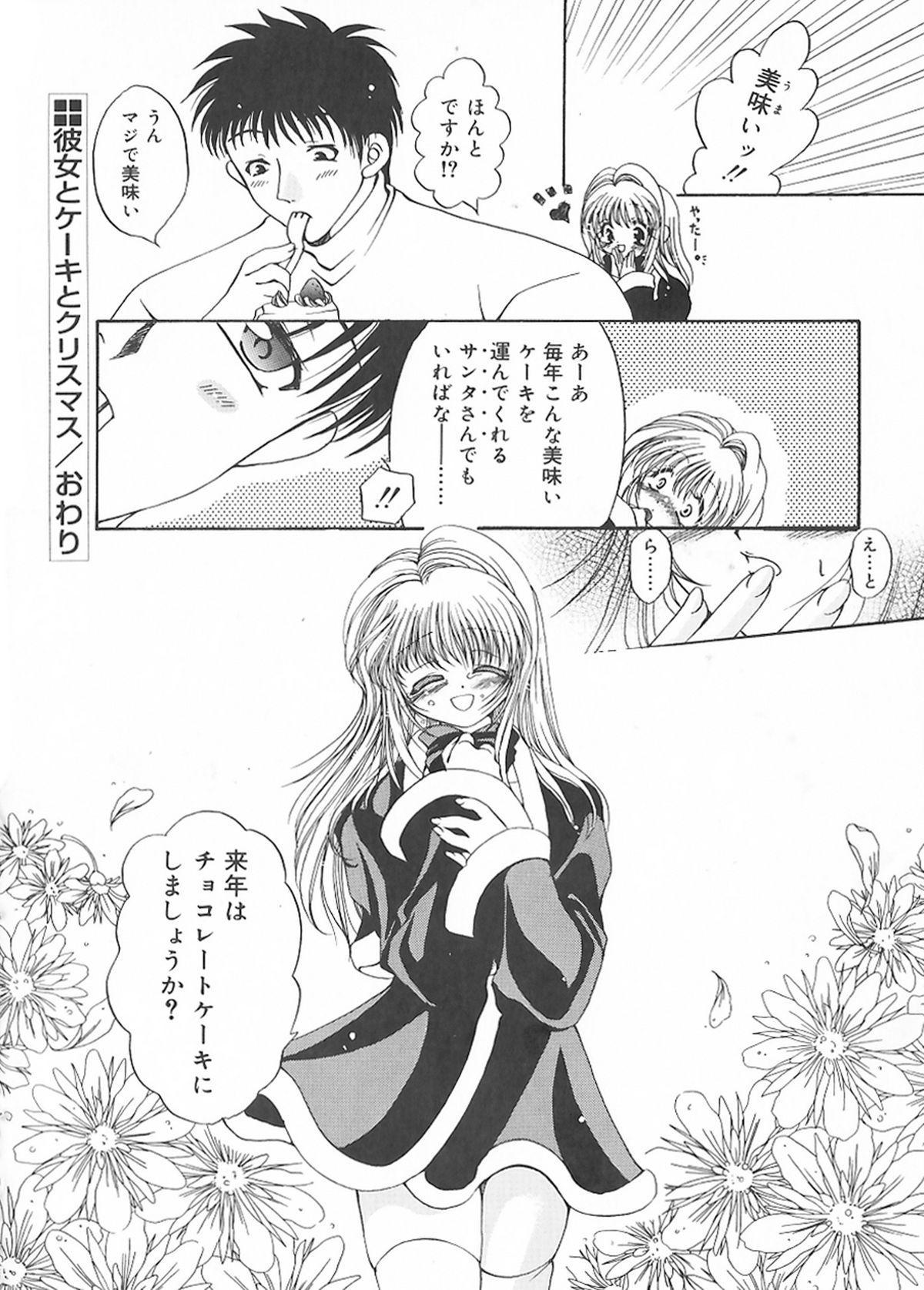 Cream Tengoku - Shinsouban 193