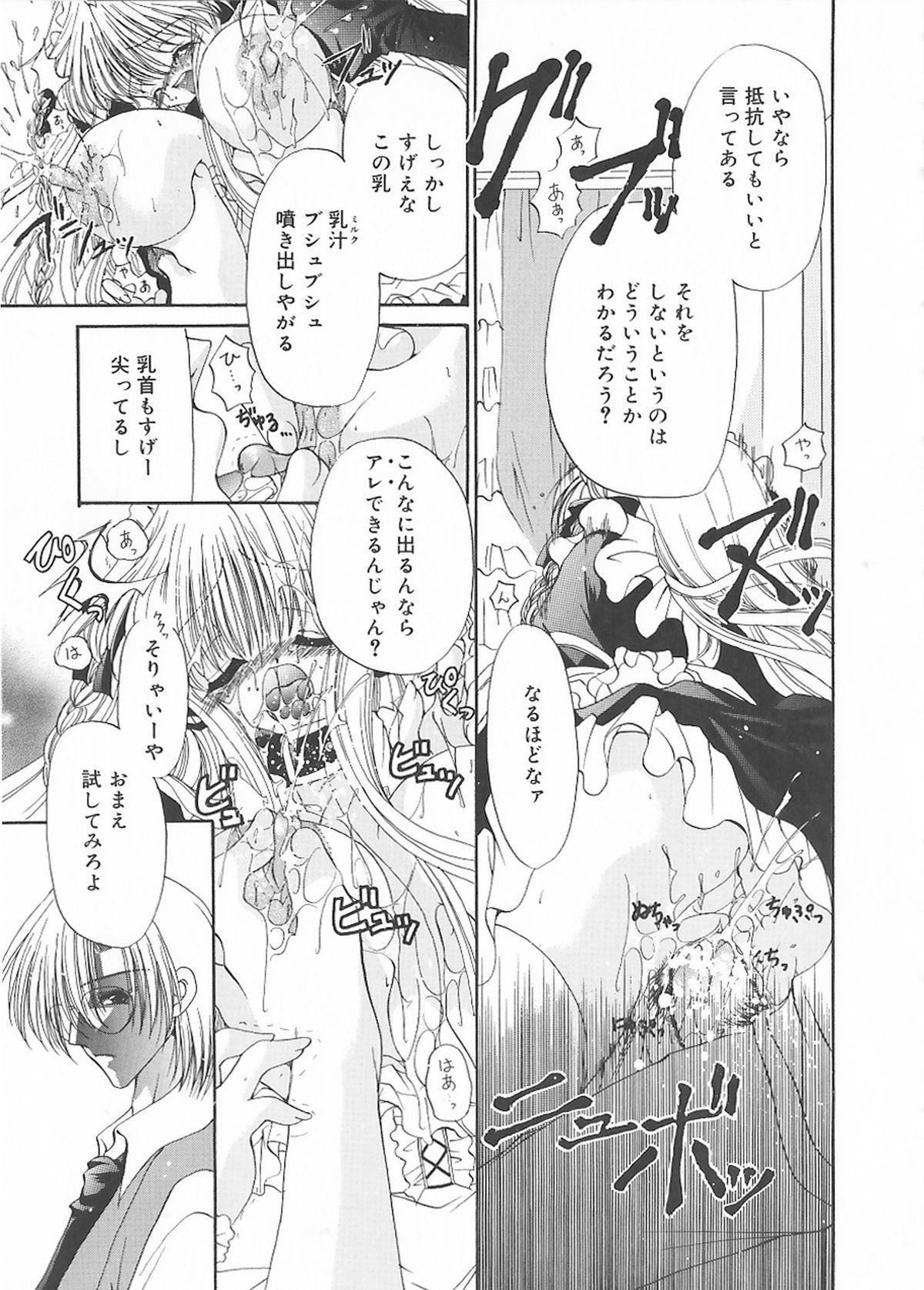 Cream Tengoku - Shinsouban 198