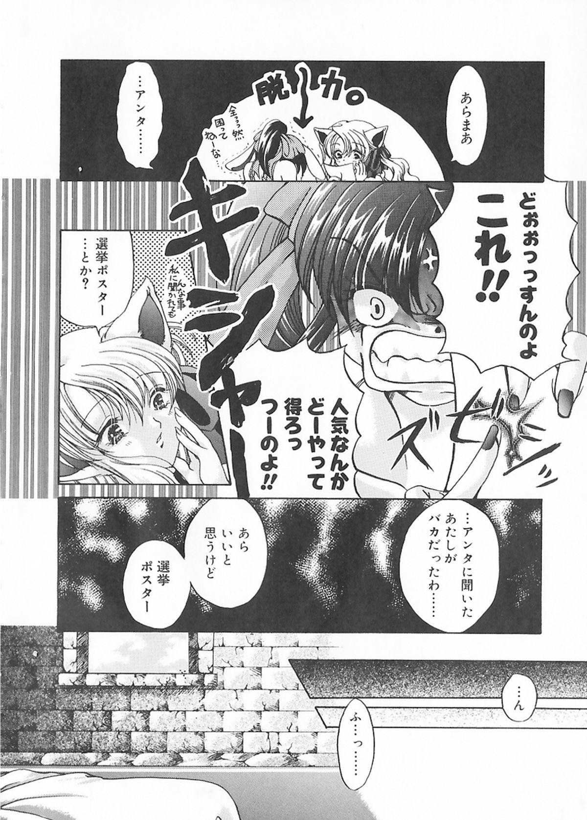 Cream Tengoku - Shinsouban 206