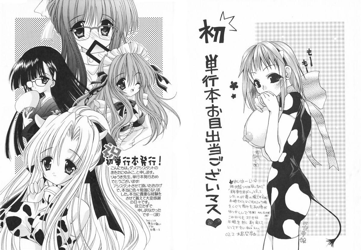 Cream Tengoku - Shinsouban 217