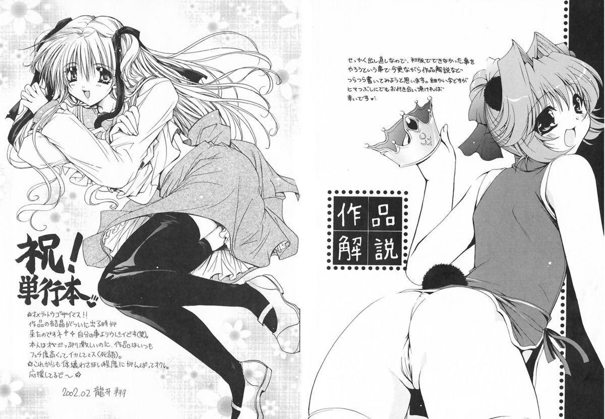 Cream Tengoku - Shinsouban 219