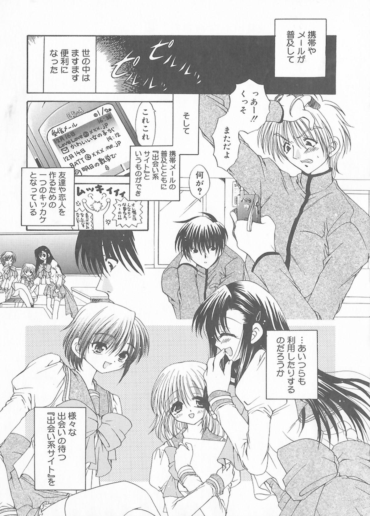 Cream Tengoku - Shinsouban 4
