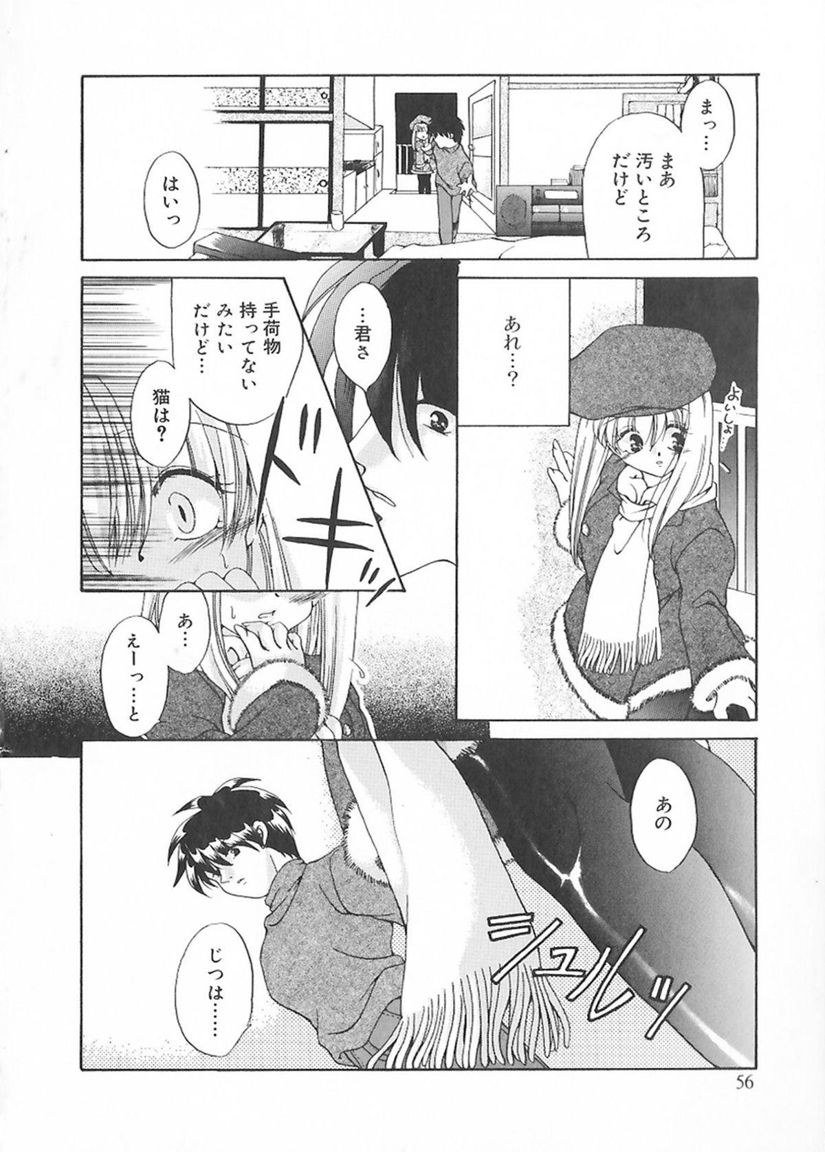 Cream Tengoku - Shinsouban 53
