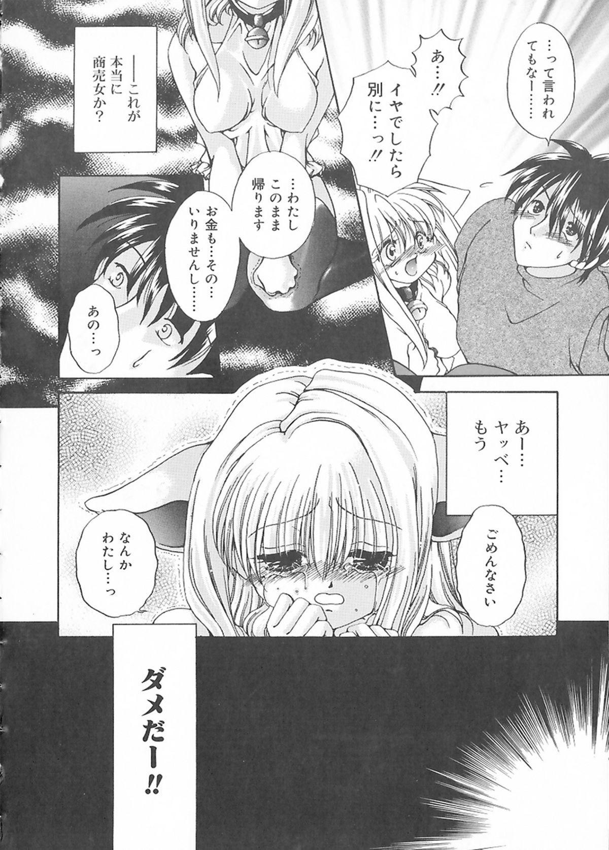 Cream Tengoku - Shinsouban 55