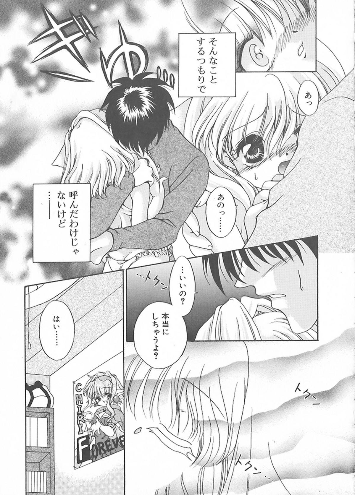 Cream Tengoku - Shinsouban 56