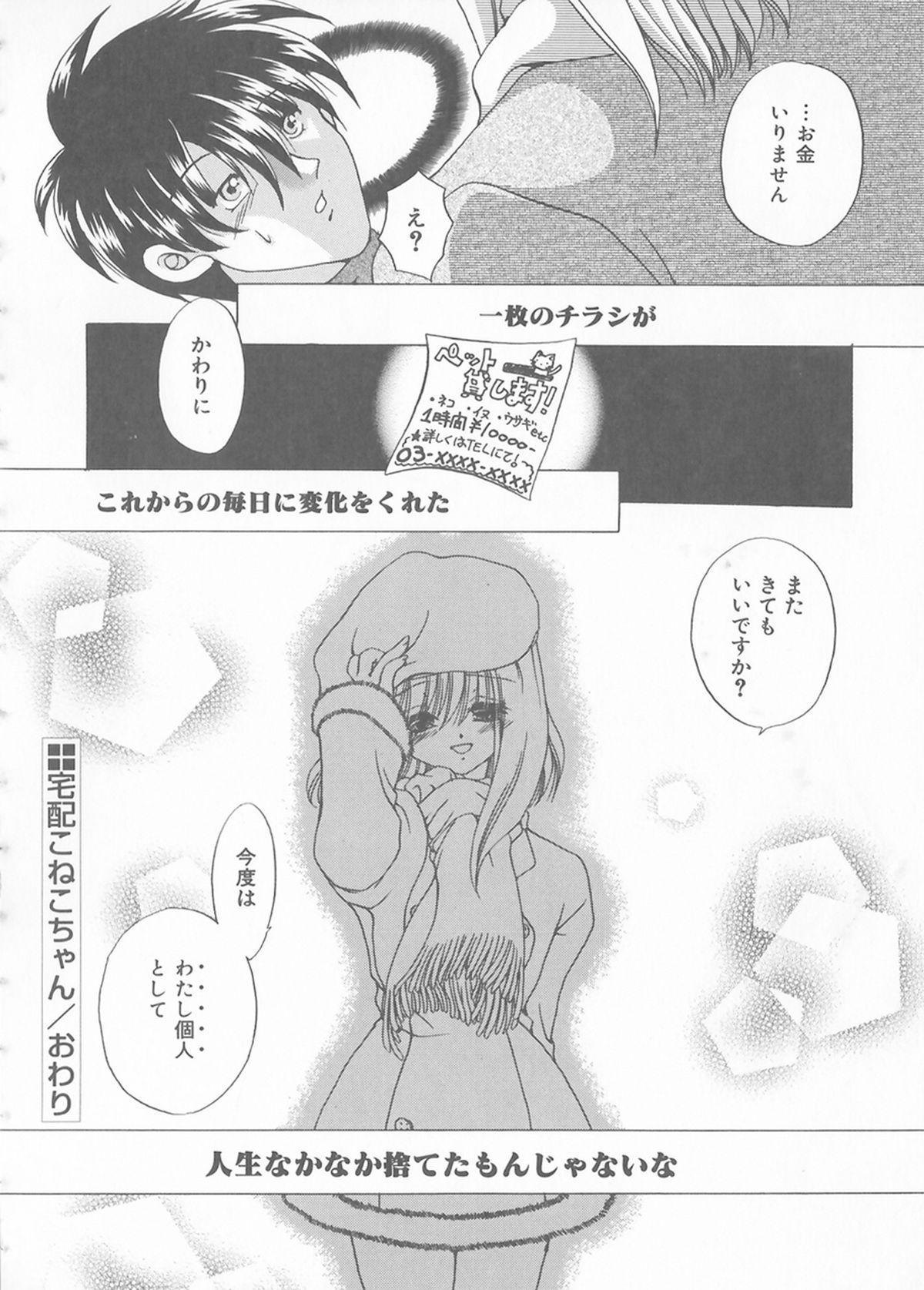 Cream Tengoku - Shinsouban 65