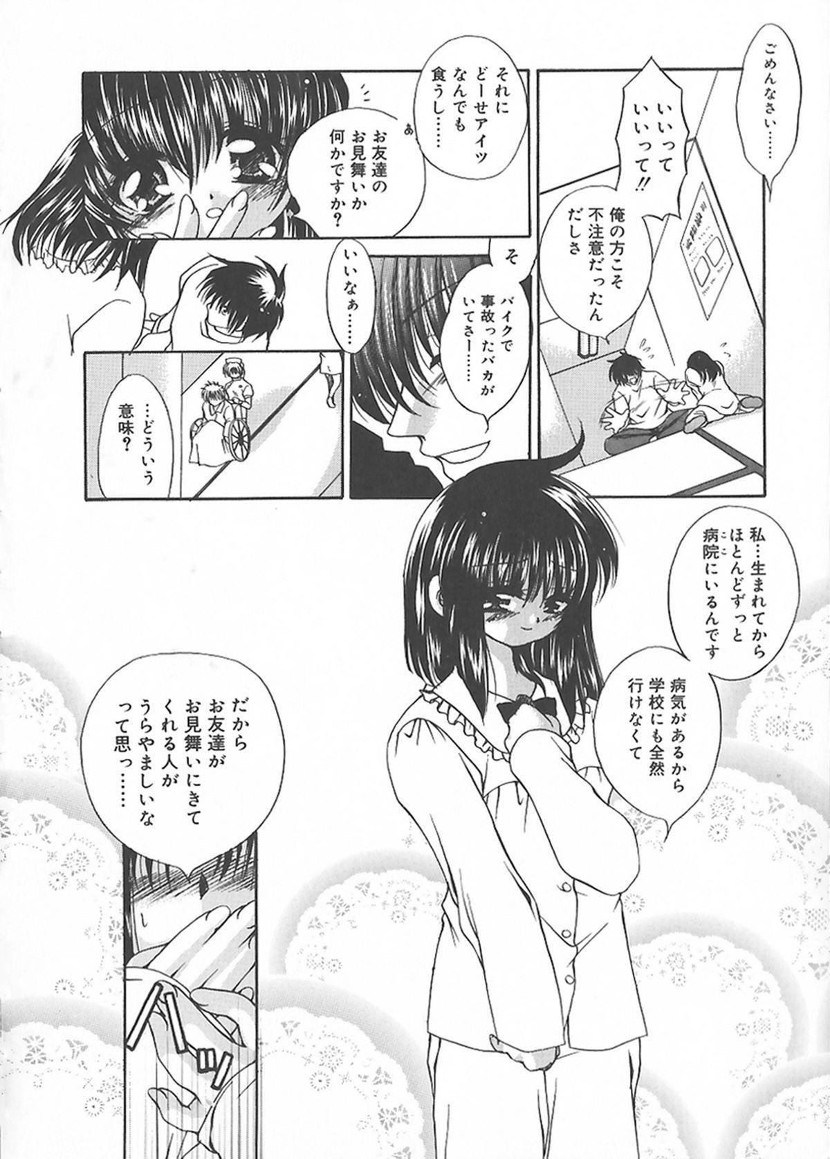 Cream Tengoku - Shinsouban 69