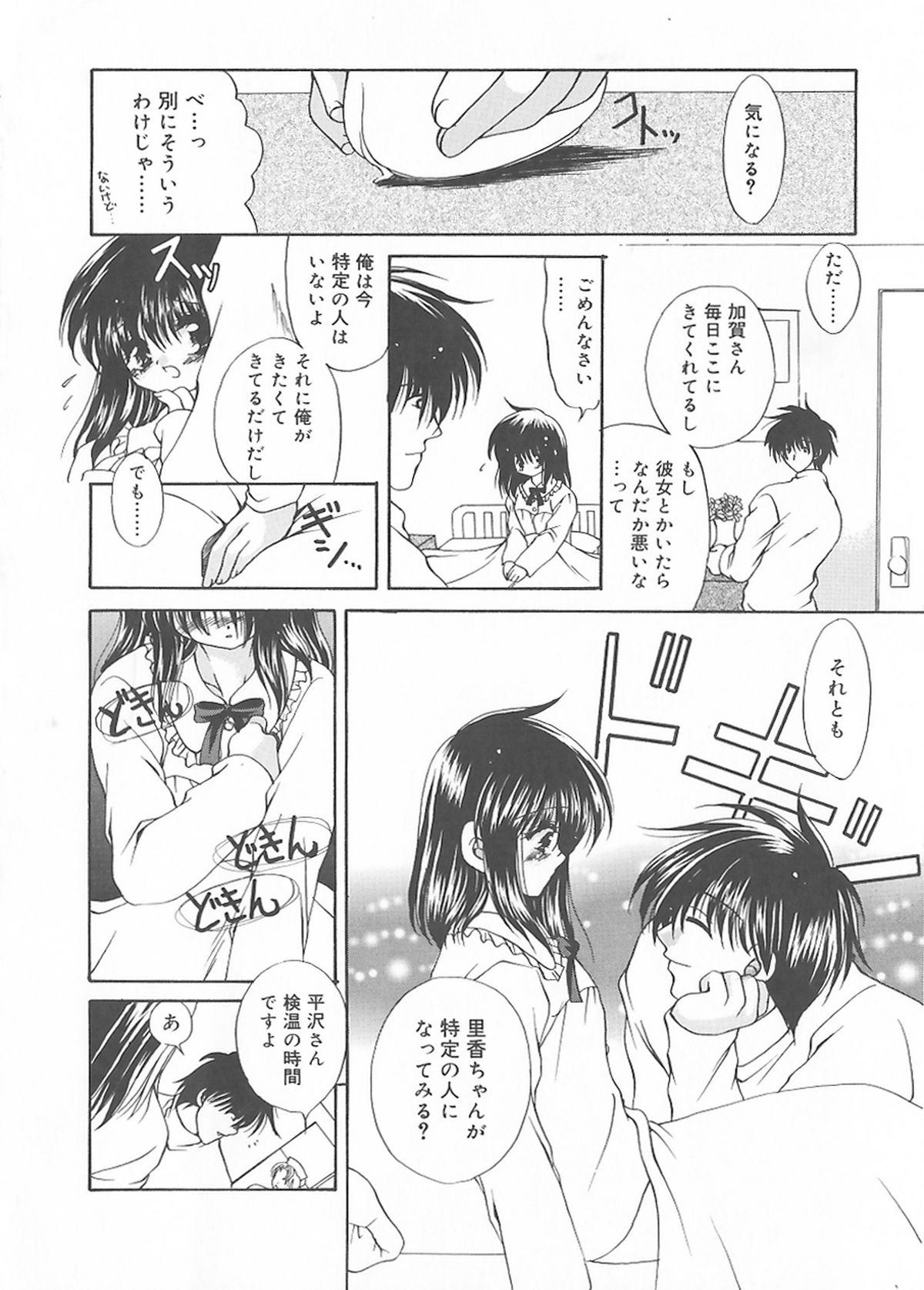 Cream Tengoku - Shinsouban 71