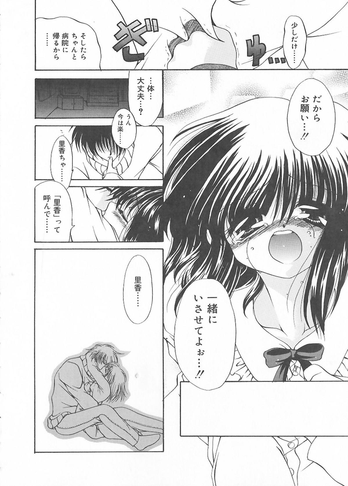 Cream Tengoku - Shinsouban 75