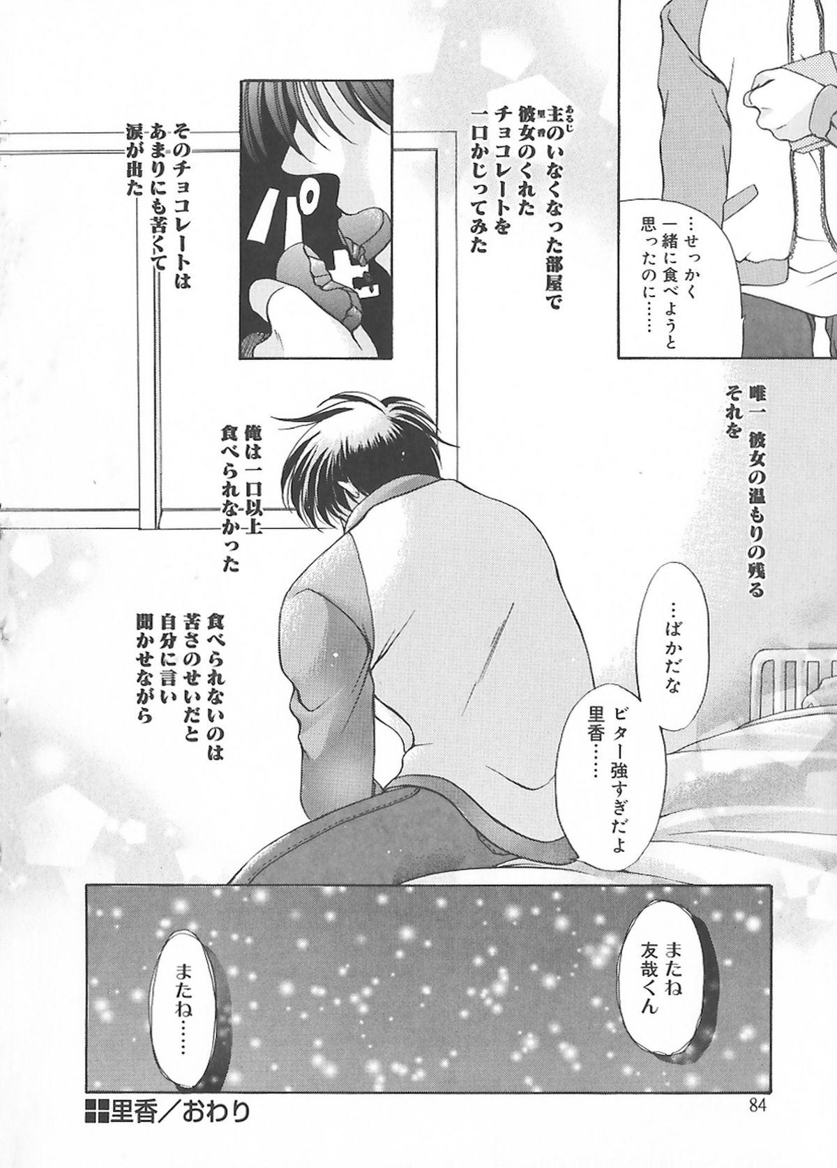 Cream Tengoku - Shinsouban 81