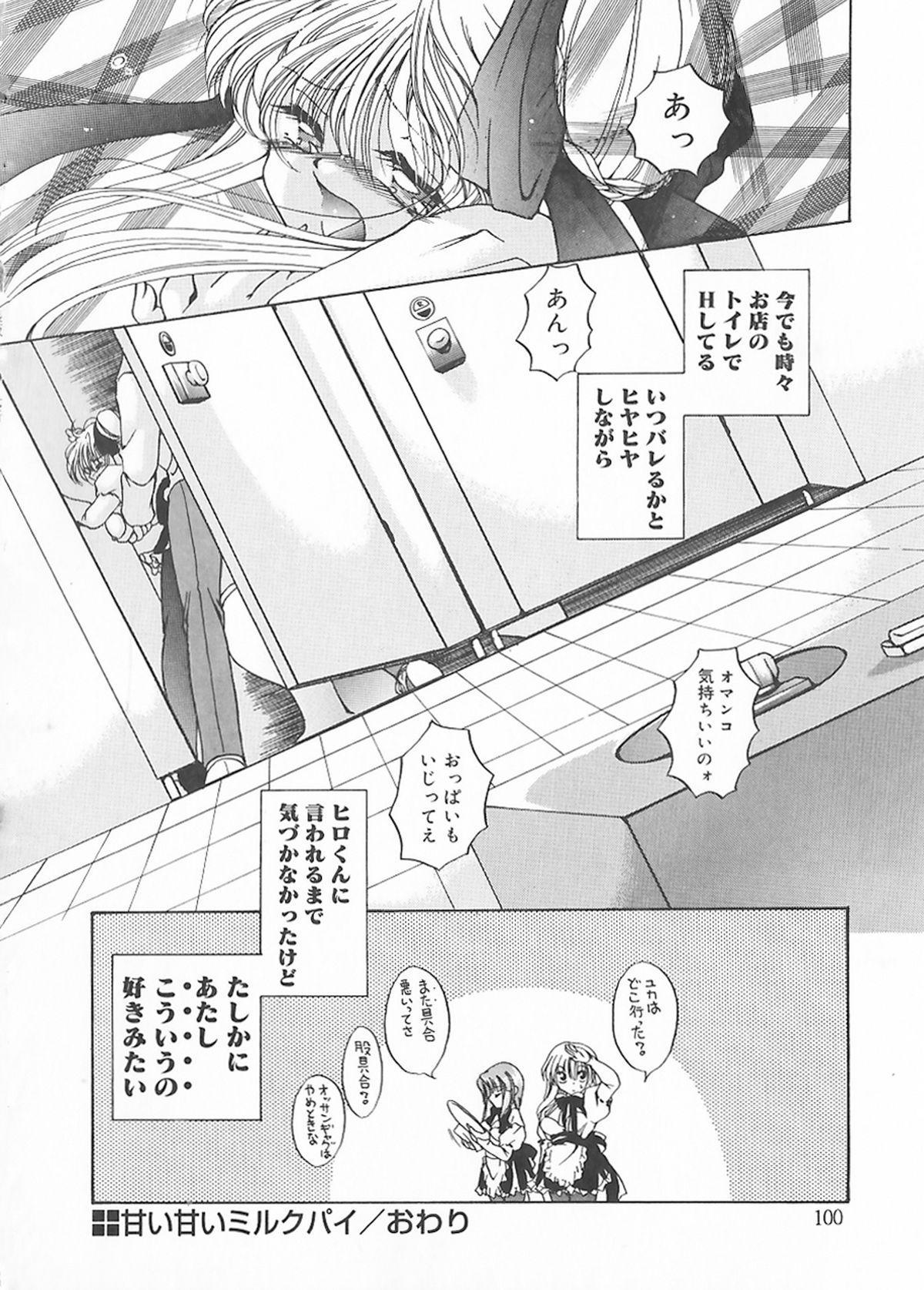 Cream Tengoku - Shinsouban 97