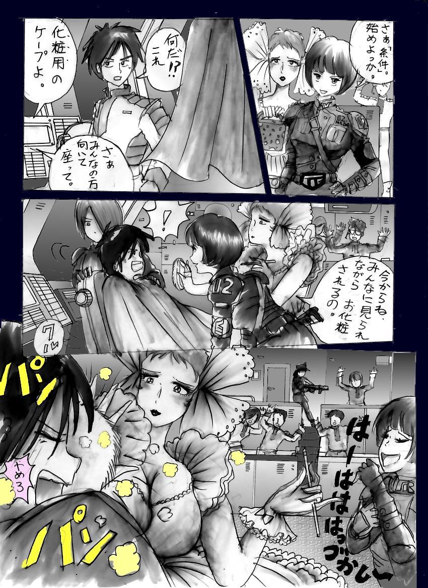 chijyoku no jyocyaku jyosou 13