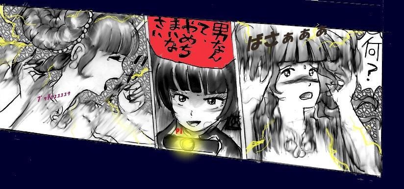 chijyoku no jyocyaku jyosou 16