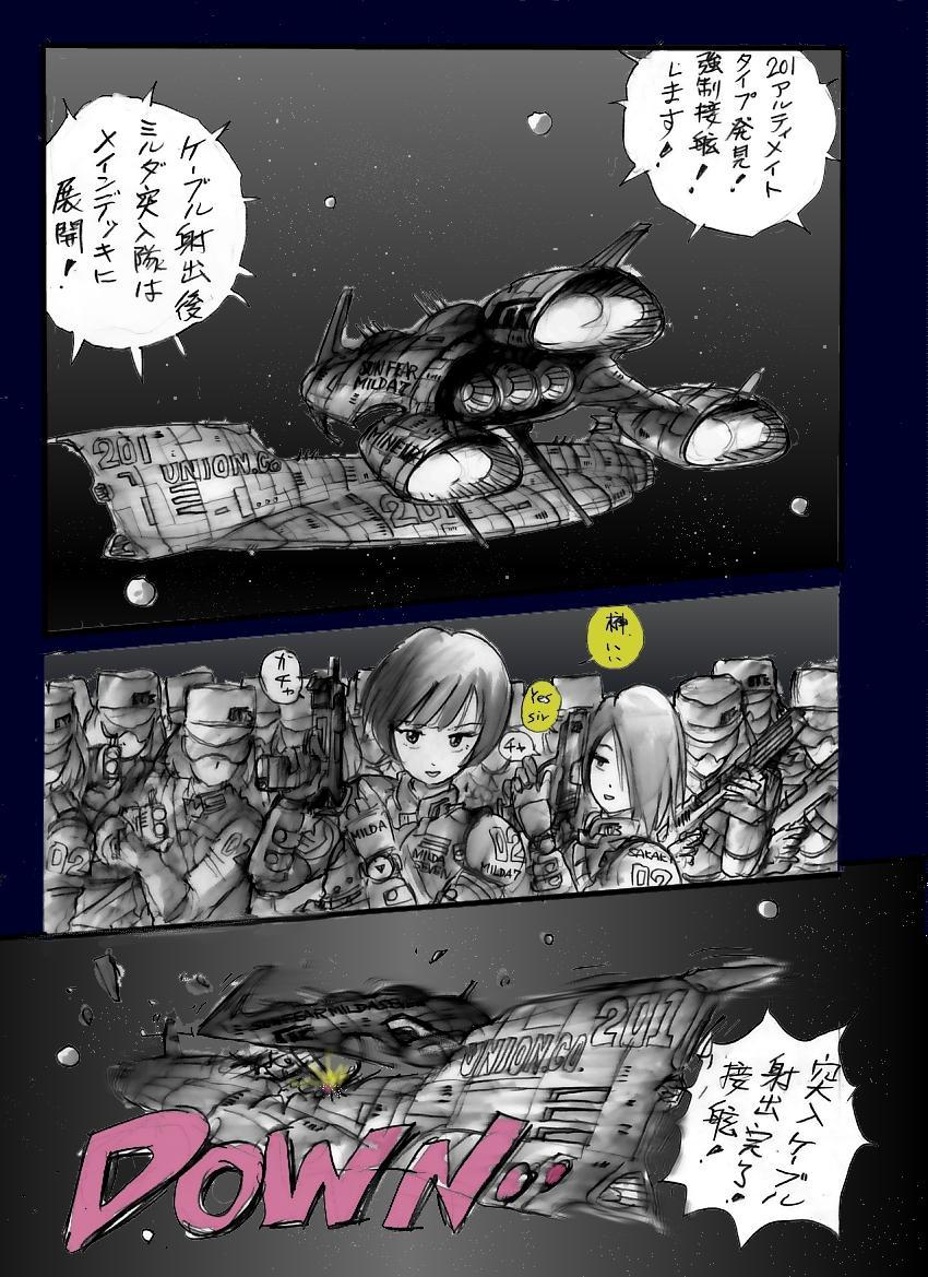 chijyoku no jyocyaku jyosou 1