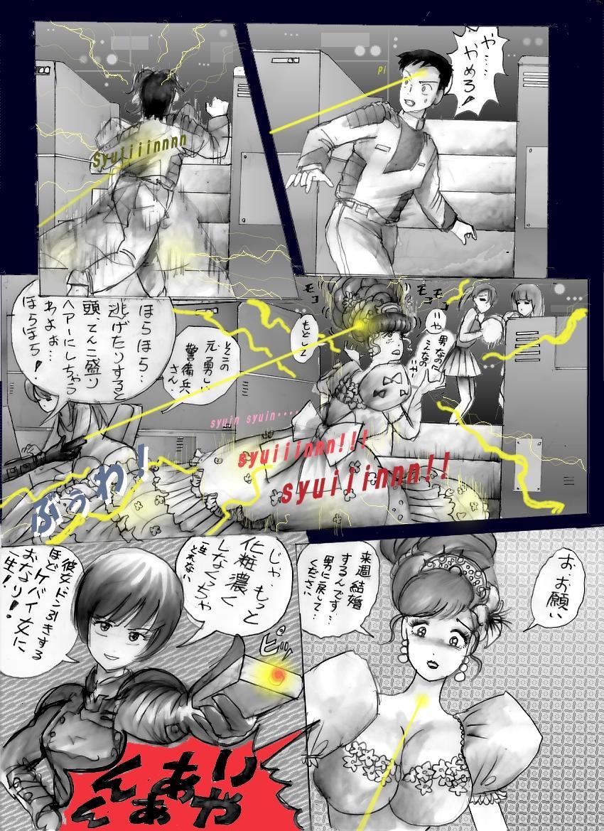chijyoku no jyocyaku jyosou 22