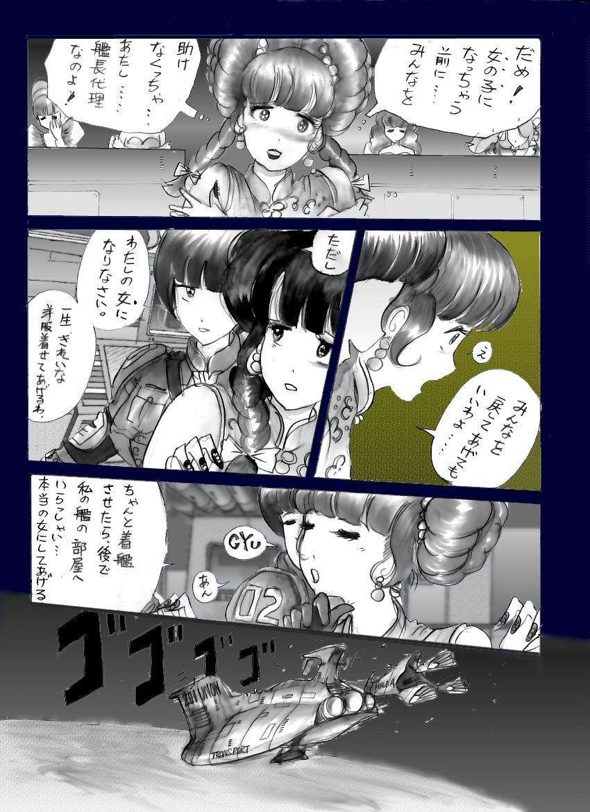 chijyoku no jyocyaku jyosou 25