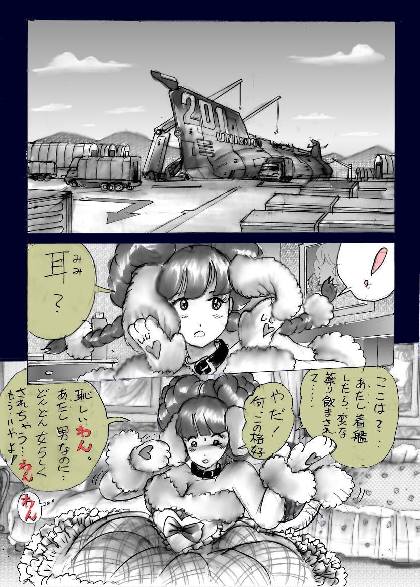 chijyoku no jyocyaku jyosou 26