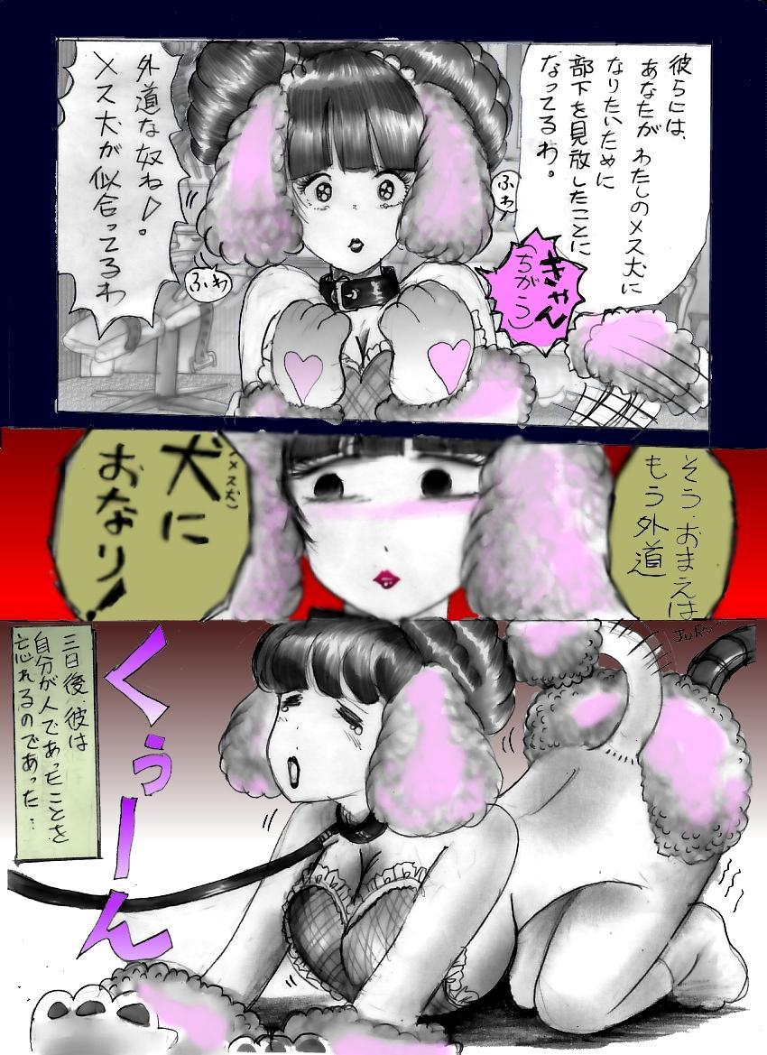 chijyoku no jyocyaku jyosou 34